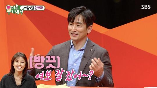 """""""Ông trùm"""" Cha In Pyo hé lộ cuộc sống hôn nhân cùng Shin Ae Ra - Ảnh 2."""