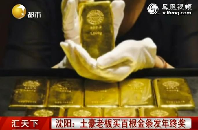 Vàng miếng cũng dành làm quà tặng dịp tết. Ảnh: Ifeng