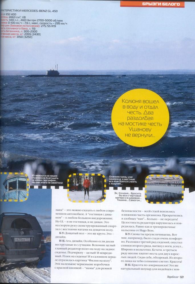 Dự án tuyệt mật AS-12 bất ngờ bị chụp lại trên tạp chí Top Gear. Ảnh: Top Gear