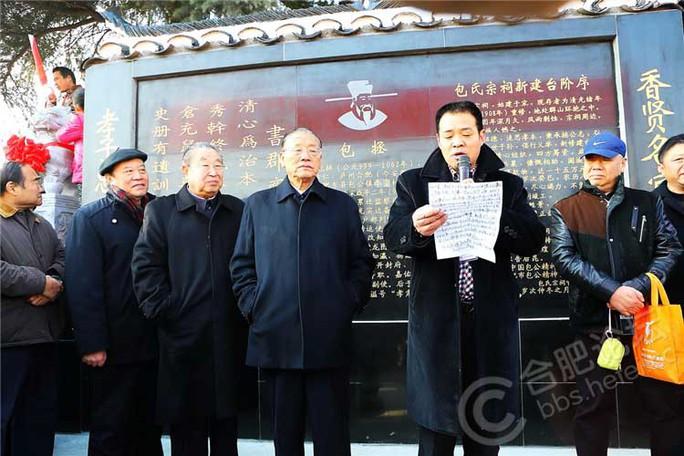 Các hậu duệ đời thứ 36 của Bao Công trong một lần họp mặt