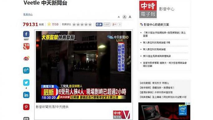 Đài Loan: Tù nhân bắt giám ngục làm con tin, đòi tự do