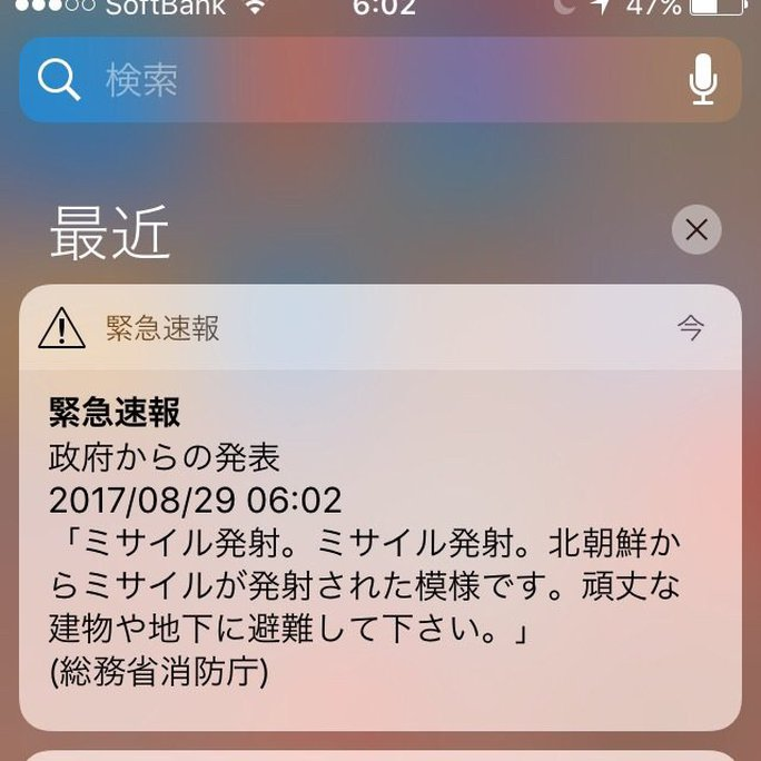 Triều Tiên phóng tên lửa bay qua Nhật Bản - Ảnh 3.
