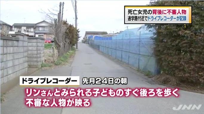 Đoạn đường bé Linh hay đi bộ đến trường, nơi mà camera hành trình quay lại được hình ảnh một người đàn ông khả nghi đi sau lưng một bé gái được cho là bé Linh. Ảnh: Japan News Network
