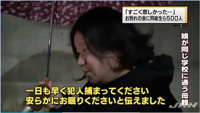 Một phụ huynh có con gái học cùng trường với bé Linh mong muốn cảnh sát mau bắt được kẻ thủ ác càng sớm càng tốt. Ảnh: Japanese News Network