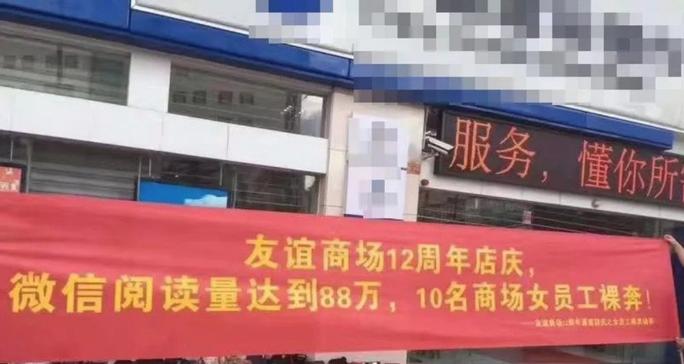 """Trung tâm mua sắm bị phạt vì kêu gọi nhân viên nữ """"chạy khỏa thân"""" - Ảnh 1."""