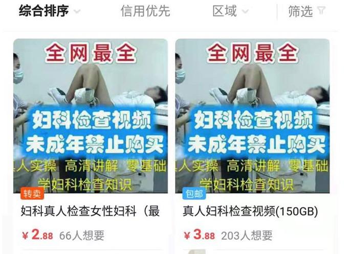 Video khám phụ khoa rao bán trên Alibaba, Internet Trung Quốc dậy sóng - Ảnh 1.