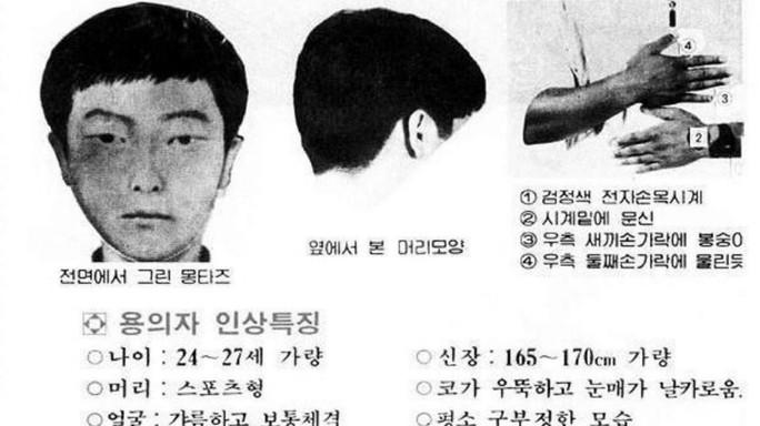 Hàn Quốc vén màn vụ án bí ẩn sau hơn 3 thập kỷ - Ảnh 1.