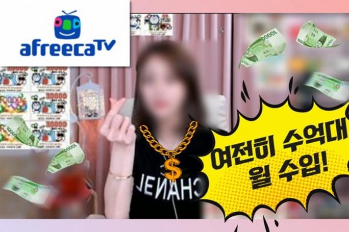 Sốc với thu nhập của streamer đình đám xứ Hàn - Ảnh 1.
