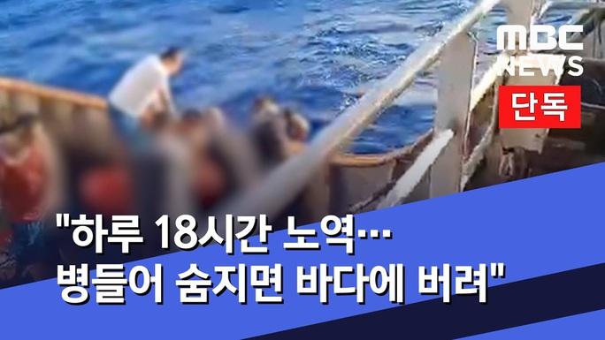 Indonesia lên án tàu cá Trung Quốc đối xử vô nhân đạo với ngư dân mình - Ảnh 1.