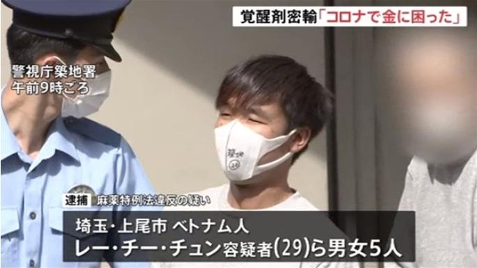 Nhật bắt nhóm người Việt buôn ma túy qua bưu điện vì Covid-19 - Ảnh 1.