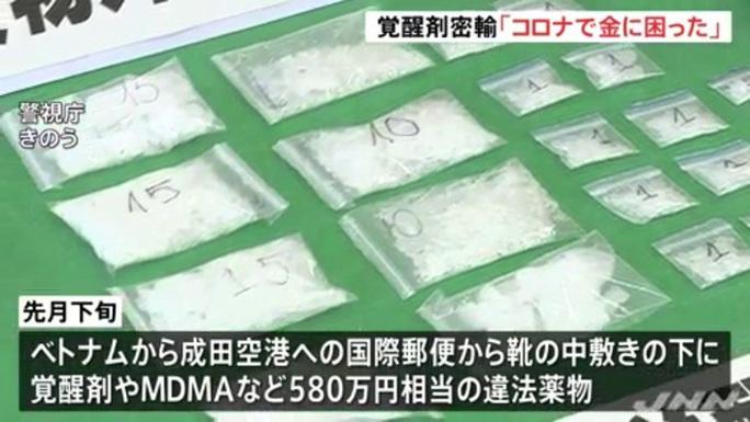 Nhật bắt nhóm người Việt buôn ma túy qua bưu điện vì Covid-19 - Ảnh 3.