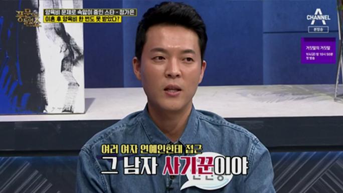 Phóng viên showbiz Hàn kể chuyện minh tinh bị đại gia dỏm lừa tình, tiền - Ảnh 1.