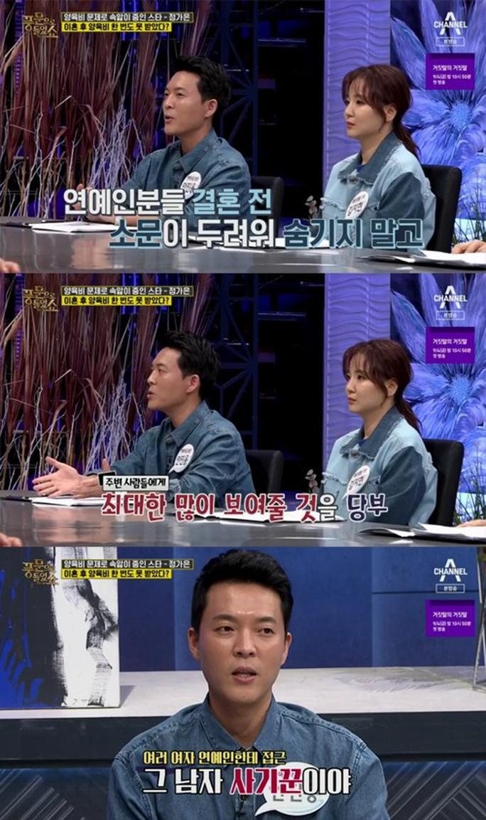 Phóng viên showbiz Hàn kể chuyện minh tinh bị đại gia dỏm lừa tình, tiền - Ảnh 2.