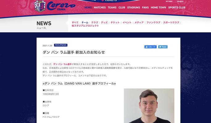 CLB Cerezo Osaka thông báo đón Đặng Văn Lâm sang Nhật kí hợp đồng - Ảnh 1.