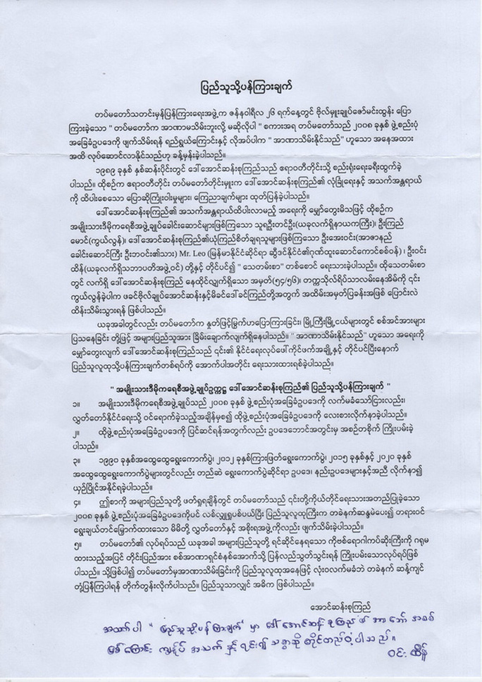Myanmar: Bà Suu Kyi đã chuẩn bị cho nguy cơ đảo chính từ sớm? - Ảnh 1.