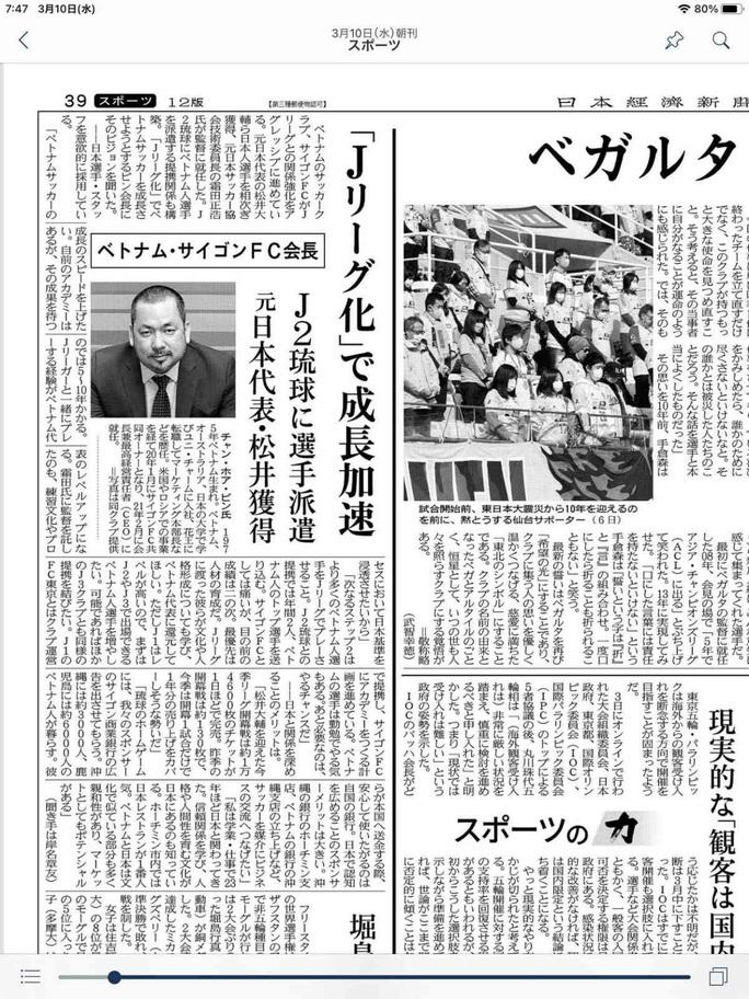 Báo Nikkei: Sài Gòn FC J-League hóa từ con người đến chiến lược phát triển - Ảnh 1.