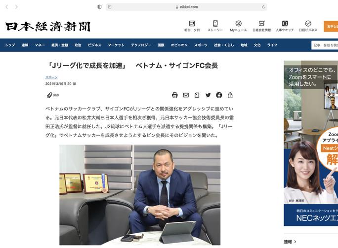 Báo Nikkei: Sài Gòn FC J-League hóa từ con người đến chiến lược phát triển - Ảnh 3.
