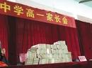 Trung Quốc: Chất cả đống tiền thưởng học sinh