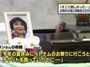 Phát hiện nhân vật khả nghi bám theo bé gái Việt bị sát hại ở Nhật