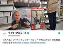 """Lịch in hình ông Putin """"sốt xình xịch"""" ở Nhật"""