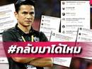 Báo chí Thái Lan kêu gọi Kiatisuk quay lại nắm tuyển quốc gia!