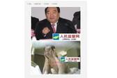 Quan chức Trung Quốc vướng nghi án sex