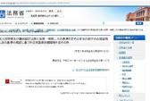 Quy định mới về xin visa du học Nhật Bản
