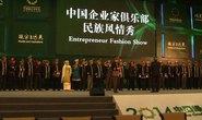 Câu lạc bộ tỉ phú ở Trung Quốc
