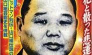 Nguy cơ nội chiến Yakuza: Đại chiến Yama-Ichi