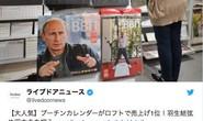 Lịch in hình ông Putin sốt xình xịch ở Nhật