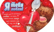 Người Nga đổ xô mua đồ chơi tình dục trước ngày Valentine