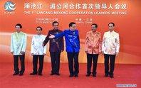 Ẩn ý của Trung Quốc đằng sau hội nghị Mekong