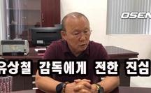 HLV Park Hang-seo quặn lòng khi hay tin học trò bị ung thư