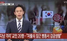 Vụ đoàn du khách Hàn Quốc bị cách ly: Nếu fairplay, đài YTN News phải cải chính và xin lỗi