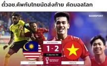 Báo chí Thái Lan, Malaysia ấn tượng với chiến thắng của tuyển Việt Nam