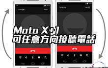 Moto X+1 có màn hình 3D, zoom quang