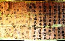 Phát hiện sắc phong cổ có niên đại gần 400 năm