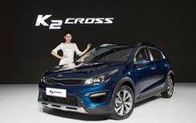 K2 Cross hoàn toàn mới với giá bán 298 triệu đồng