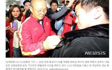 Thầy trò HLV Park Hang-seo được chào đón nồng nhiệt tại Hàn Quốc