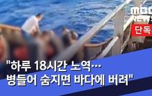 Indonesia lên án tàu cá Trung Quốc đối xử vô nhân đạo với ngư dân mình