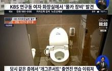 Nghi phạm đặt camera quay lén trong nhà tắm nữ là sao hài