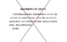 Giả mạo văn bản Trung Quốc cấm nhập khẩu ớt từ Việt Nam