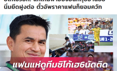 Báo Thái Lan ca ngợi thành tích của HLV Kiatisak và cầu thủ Hoàng Anh Gia Lai