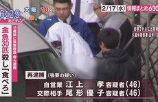 Chuyện ở Nhật: Mẹ ép con gái ăn 30 con cá vàng chết