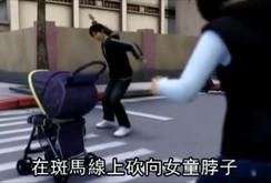 Đài Loan: Bé gái 12 bị cắt cổ ngay trước mặt mẹ