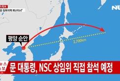 Tên lửa Triều Tiên phóng qua Nhật Bản, rơi xuống biển