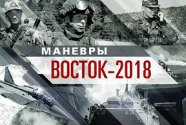 """Nga công bố hình ảnh cuộc tập trận """"khủng"""" Vostok-2018"""