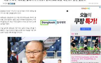 """Báo Hàn Quốc ca ngợi đấu pháp """"ma thuật"""" của HLV Park Hang-seo"""
